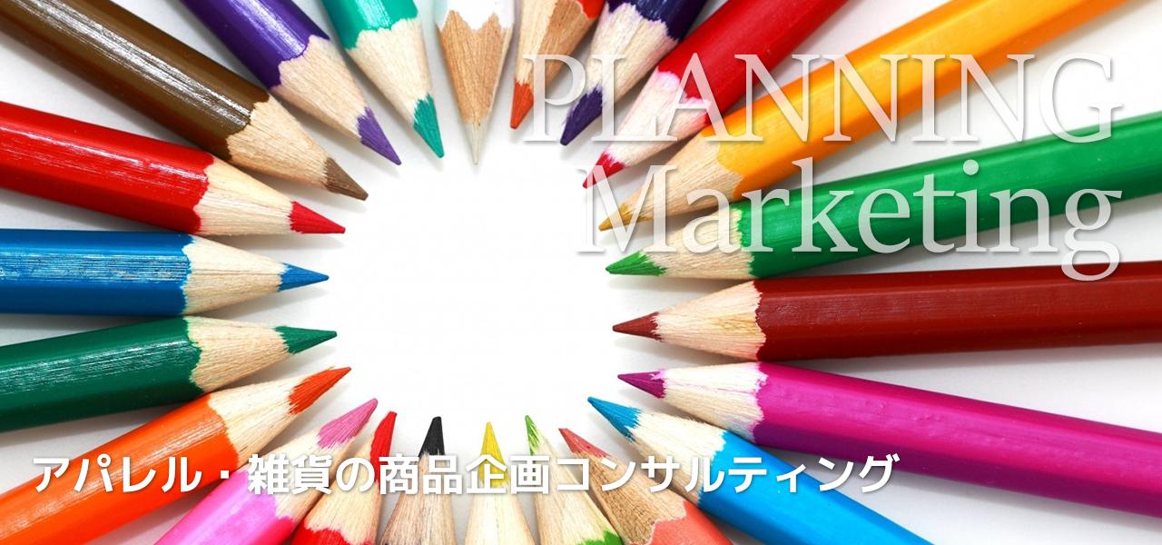 アパレル企画やマーケティング企画のサポート